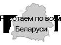 Работаем по всей Беларуси